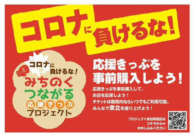 A3_pop東北(事前購入版).jpg